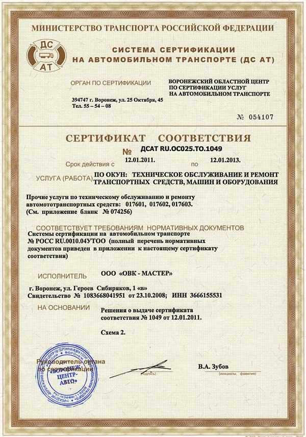 certifikat_1