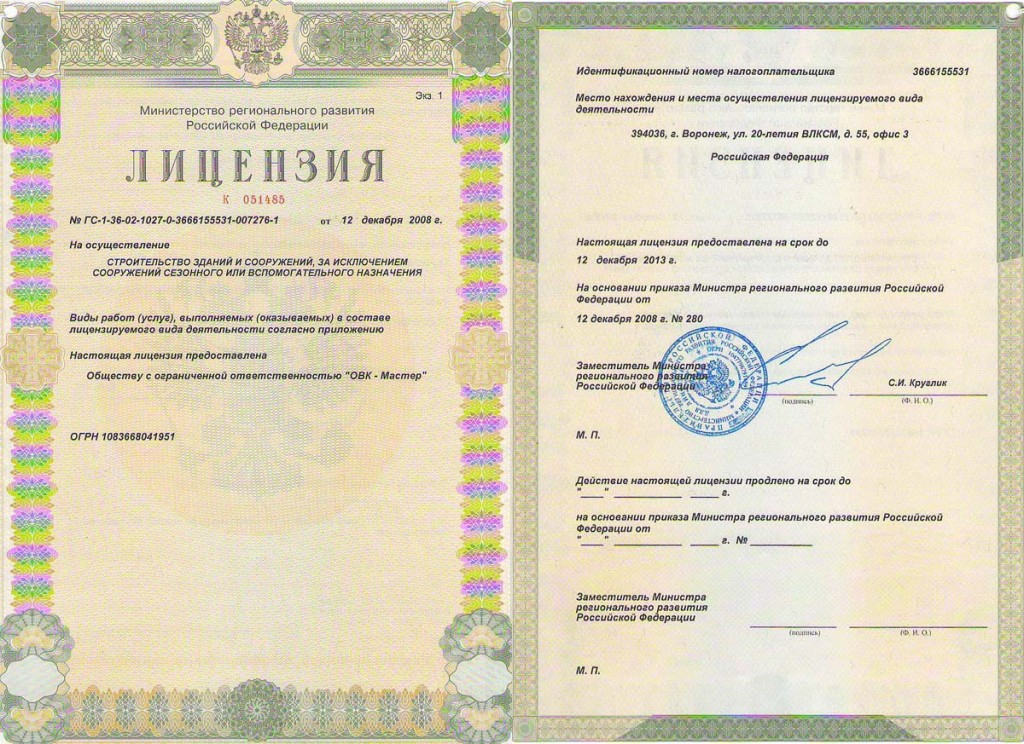 certifikat_cond