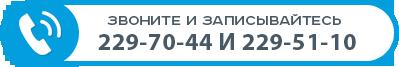 knopka_pozvonit2